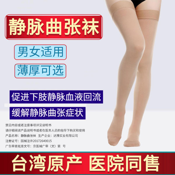 Thigh high Compression Stocking - closed toe