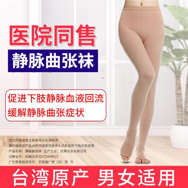 Pantyhose Compression Stocking - closed toe