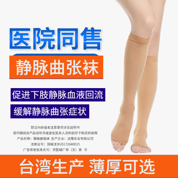 Knee high Compression Stocking - open toe