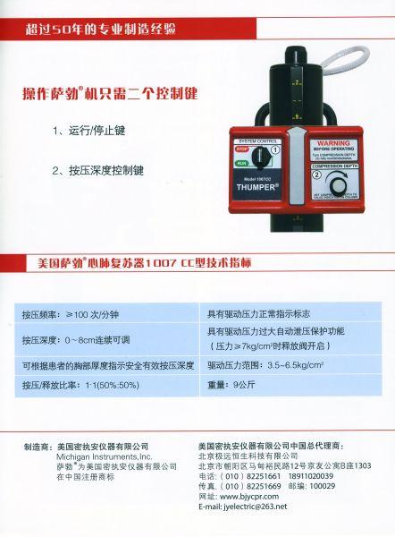 Mechanical Cardiopulmonary Resuscitator