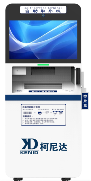 Kenid 8800P medical self-printing terminal