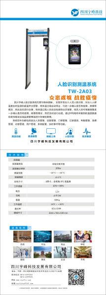 Face recognition temperature measurement system