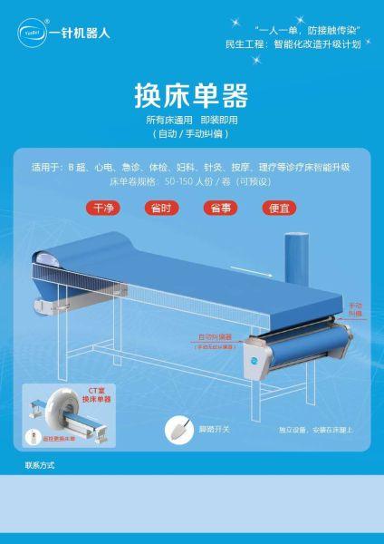 Intelligent bed sheet changer